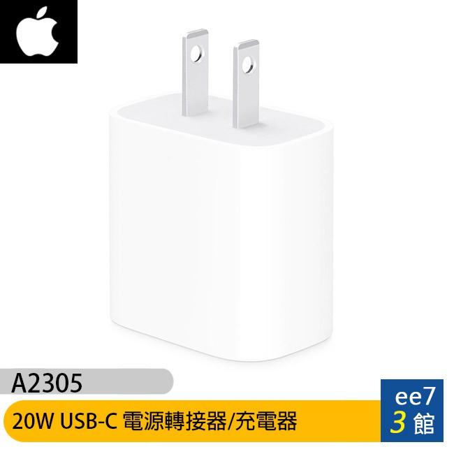 蘋果 Apple iPhone 12 USB-C 20W 原廠電源轉接器/充電器/旅充頭~優惠選擇 [ee7-3]