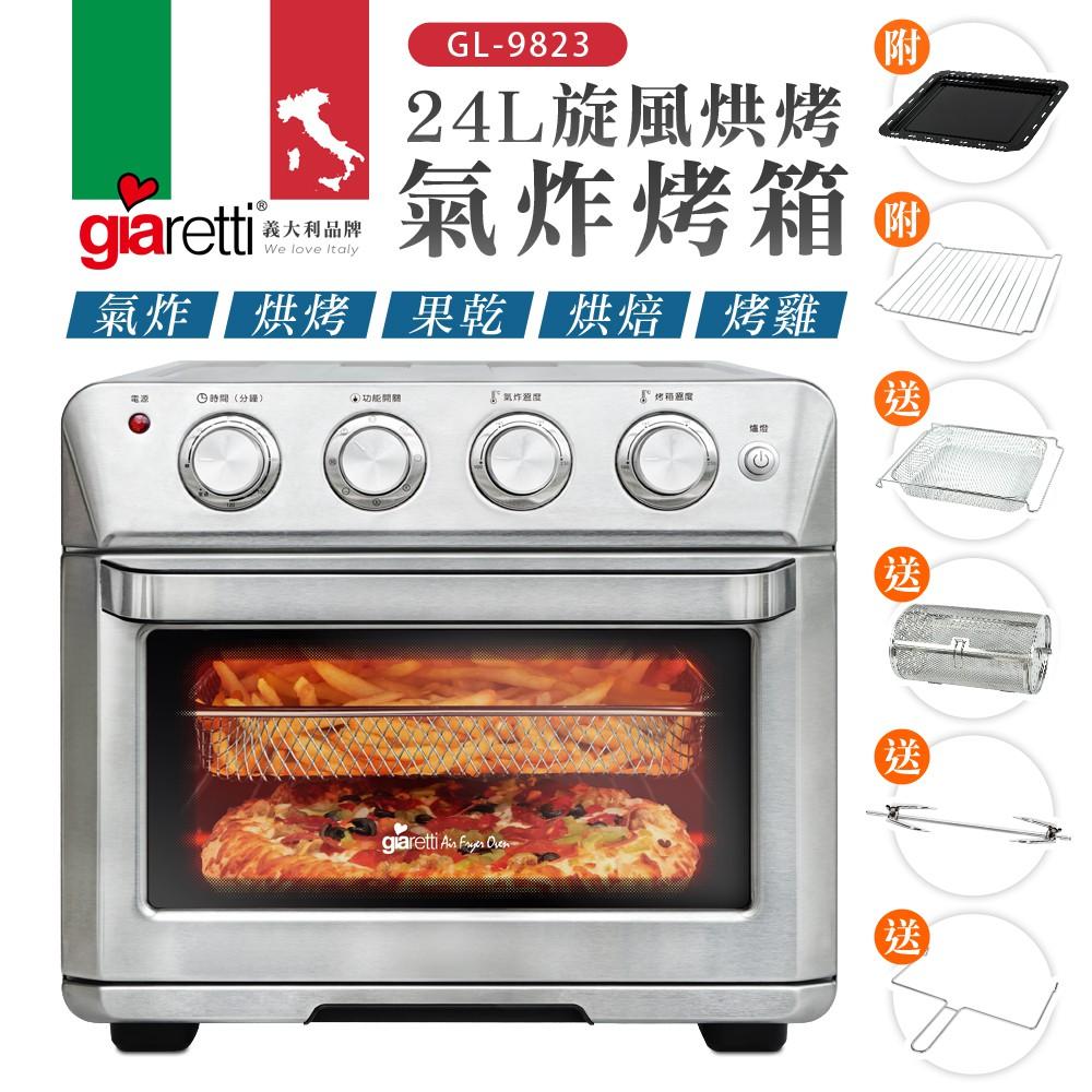 【義大利Giaretti 珈樂堤】24L旋風烘烤氣炸烤箱 5機合1 氣炸/烘烤/果乾/烘焙/烤雞(GL-9823)