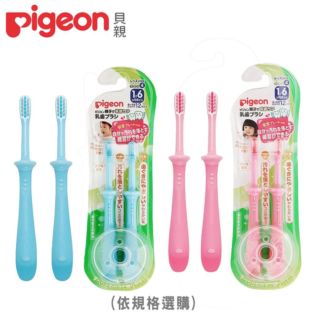 日本《Pigeon 貝親》第四階段學習牙刷2入(粉/藍)