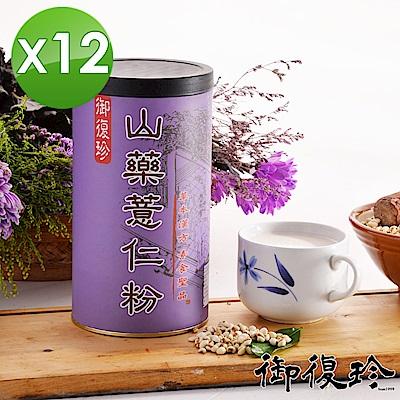 御復珍 山藥薏仁粉12罐組 (無糖 500g/罐)