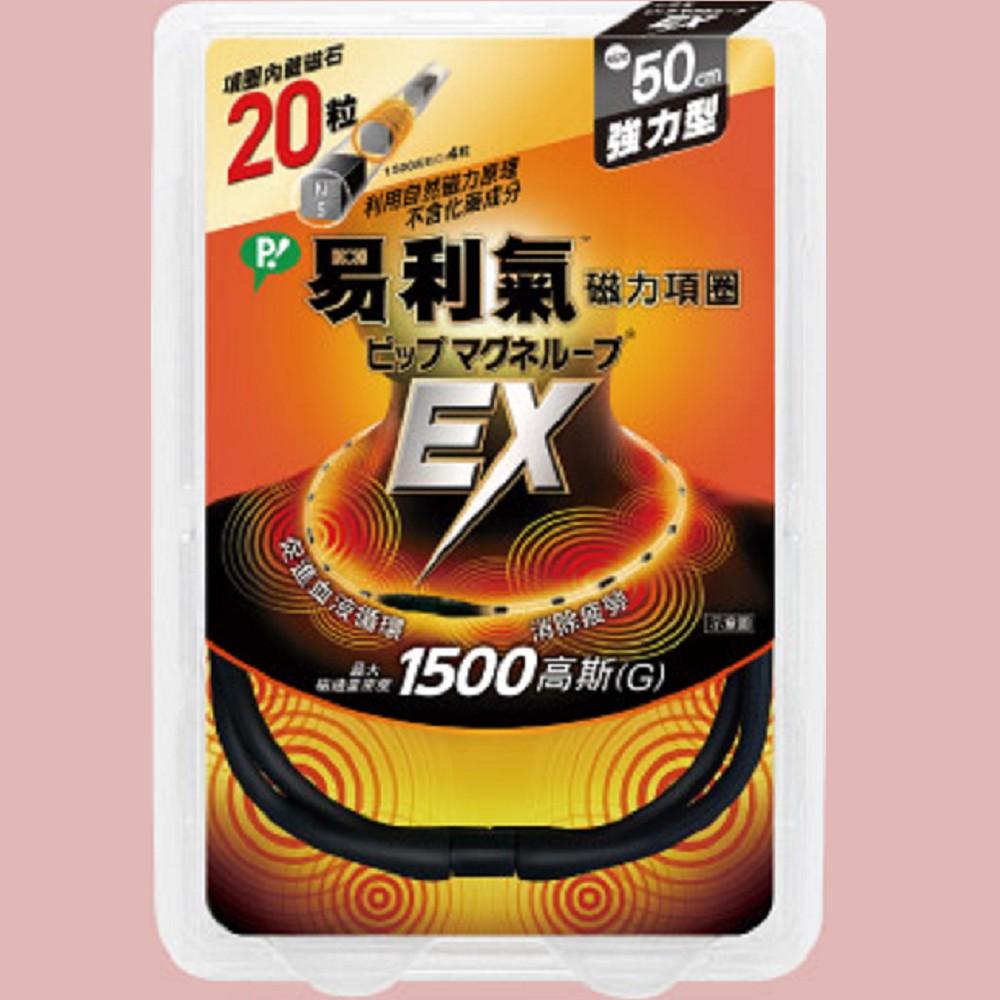 易利氣磁力項圈EX 黑色45cm/50cm