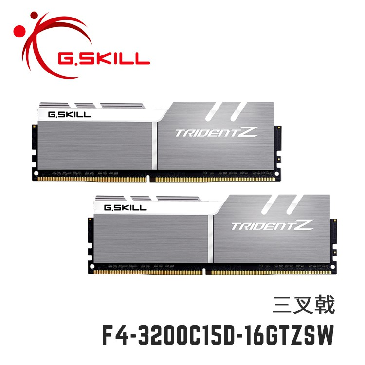 芝奇G.SKILL三叉戟 8Gx2 雙通道 DDR4-3200 CL15 銀白色 F4-3200C15D-16GTZSW