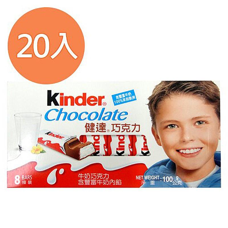健達 巧克力(8條裝) 100gx20盒/組【康鄰超市】