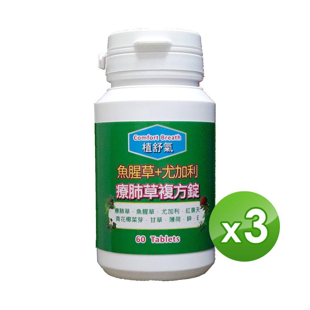 信誼康 植舒氣-療肺草複方錠(60粒/罐)x3入組