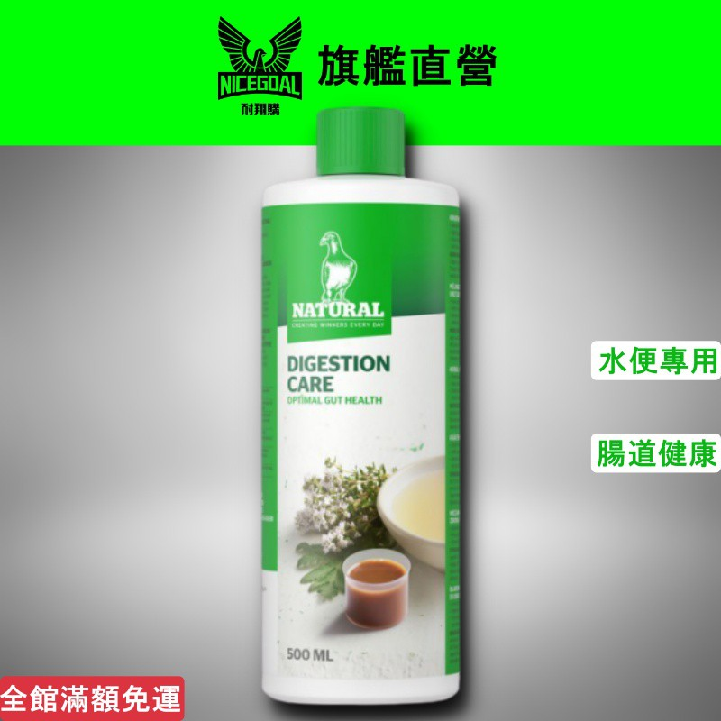 【比利時 Natural 耐久能】天然消化護理液 (500ML/罐)- 歐洲熱賣款 - 旗艦直營店|耐翔購