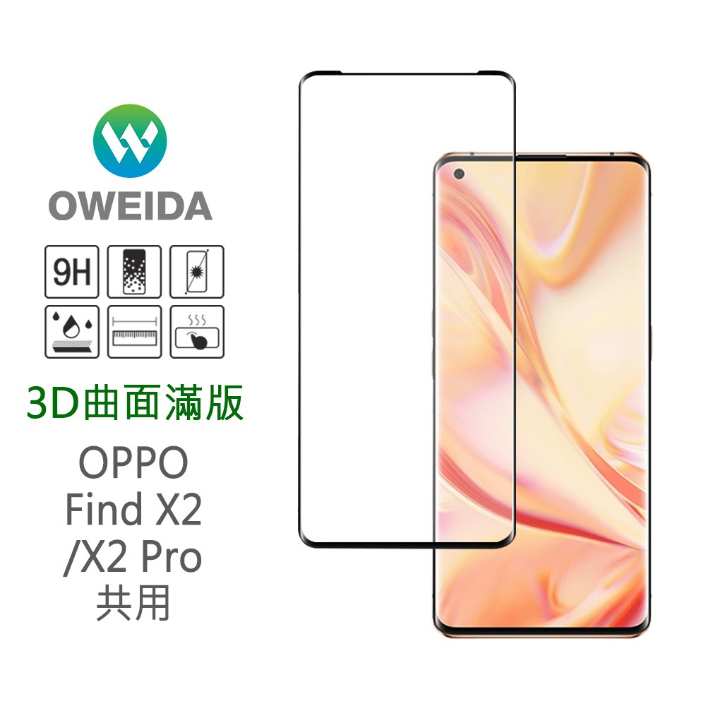 Oweida OPPO Find X2/X2 Pro 共用 3D曲面滿版鋼化玻璃貼