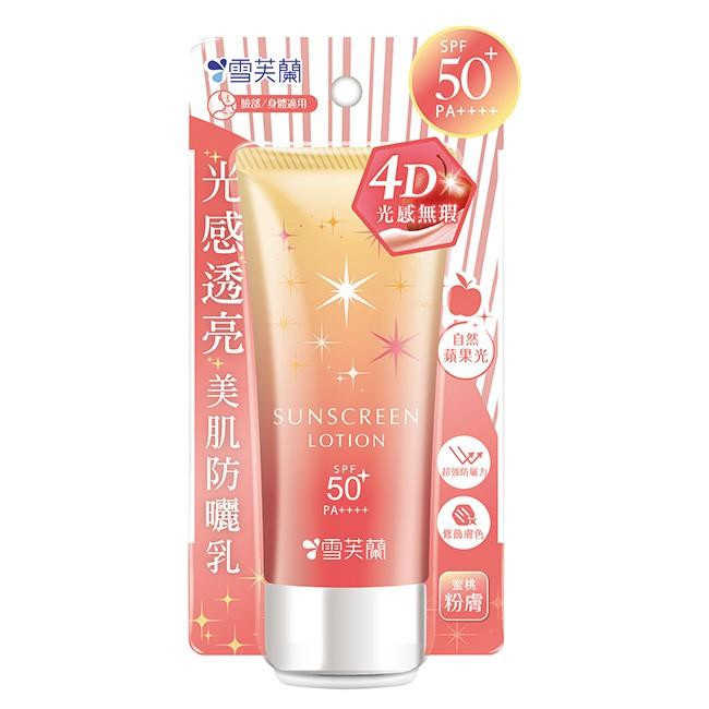 雪芙蘭光感透亮美肌防曬乳蜜桃粉膚70g