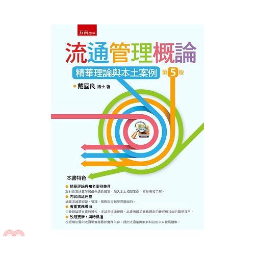 《五南圖書出版》流通管理概論:精華理論與本土案例[95折]
