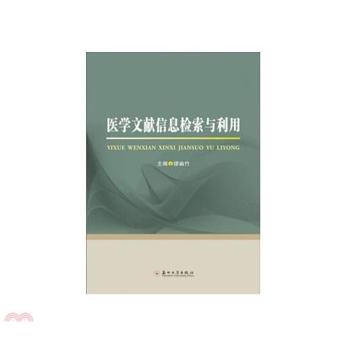 《蘇州大學出版社》醫學文獻信息檢索與利用(簡體書)[75折]