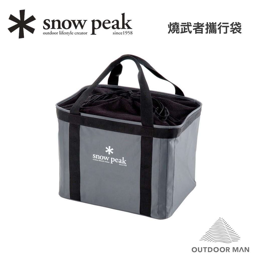 【 Snow Peak 】燒武者攜行袋 / UG-080