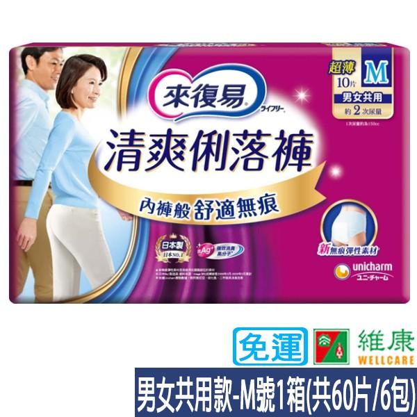 來復易 清爽俐落褲-男女共用款 M號1箱(共60片/6包) 維康 免運 (成人紙尿褲尿布)