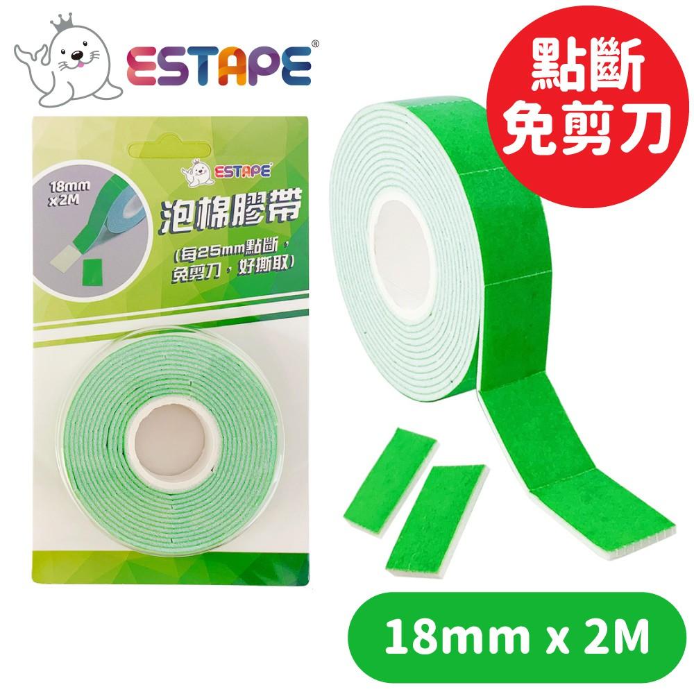 【王佳】雙面泡棉膠帶|18mm x 2M / 每2.5cm點斷(1.5mm厚度/DIY/手作/美勞/佈置/包裝/固定)