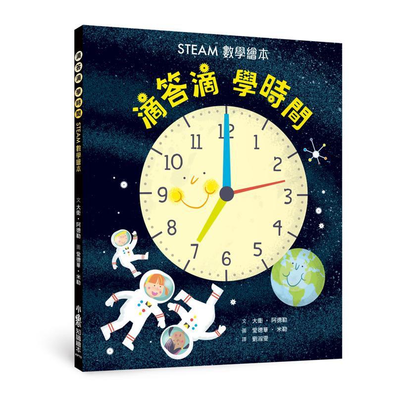 滴答滴,學時間——STEAM數學繪本[88折]11100918817