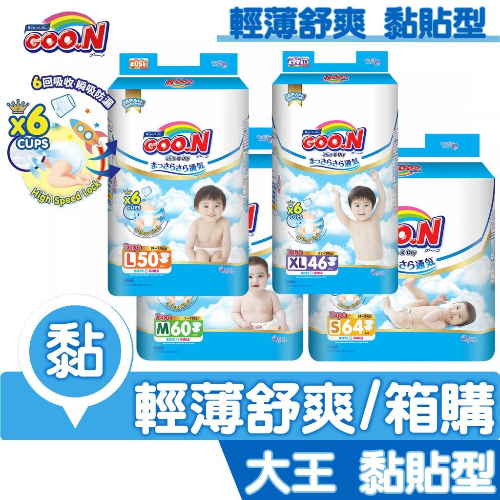 GOO.N 大王 新版 輕薄舒爽 黏貼型 箱購 新包裝 新上市 S M L XL