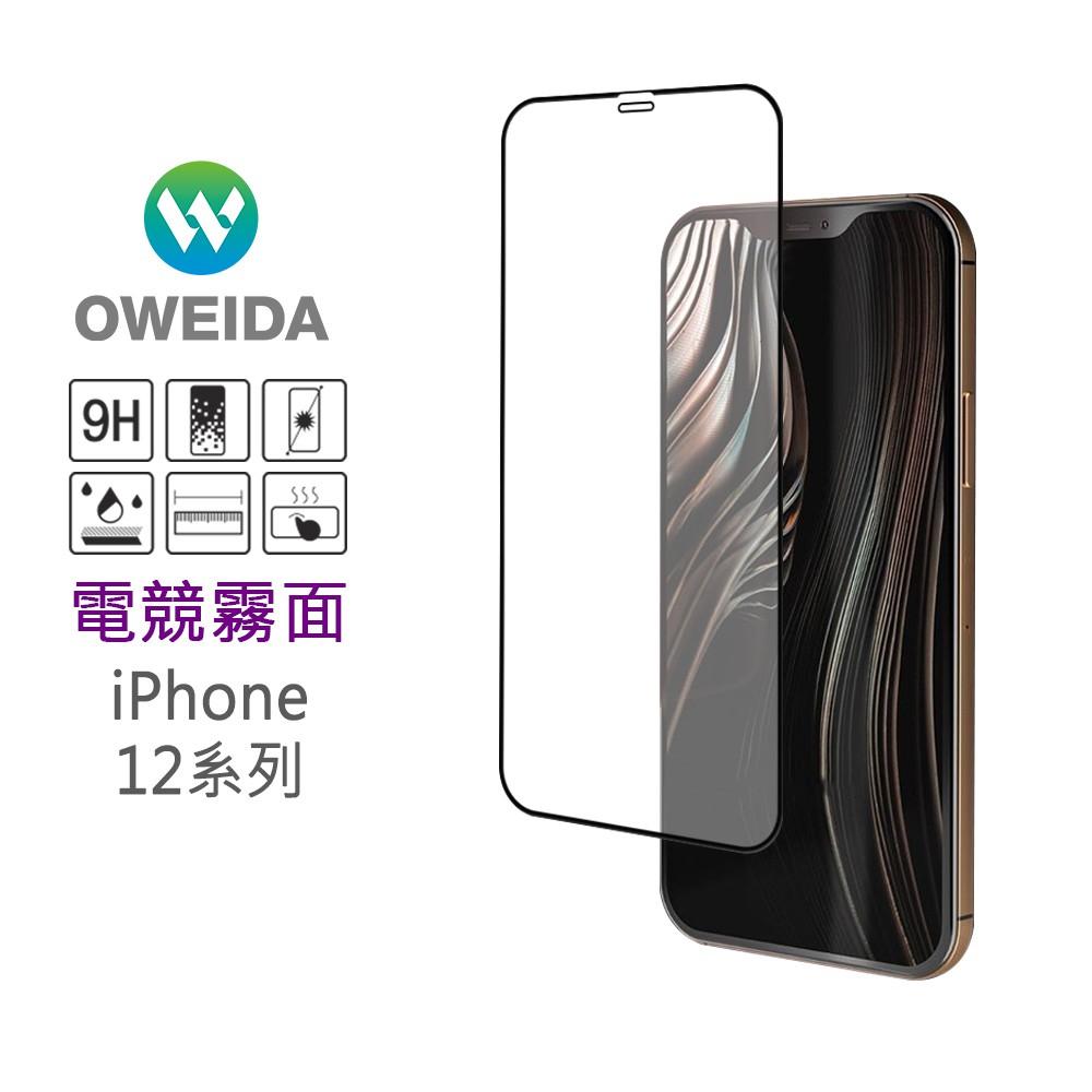 Oweida iPhone12mini/12pro/max 電競霧面 滿版鋼化玻璃貼