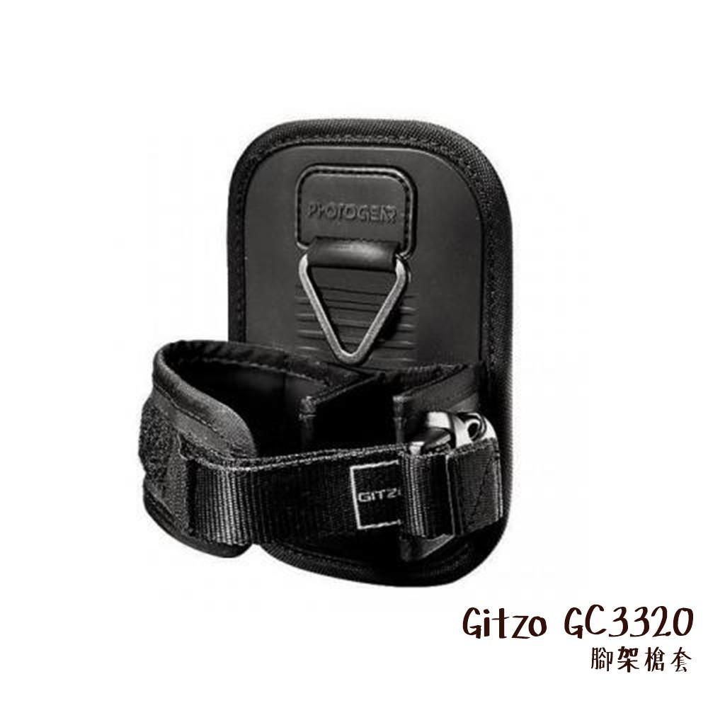 Gitzo GC3320 腳架槍套 Traveler系列 腳架適用 腳架快速拿取 [相機專家] [公司貨]