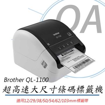 【公司貨】Brother QL-1100 專業大尺寸條碼標籤列印機
