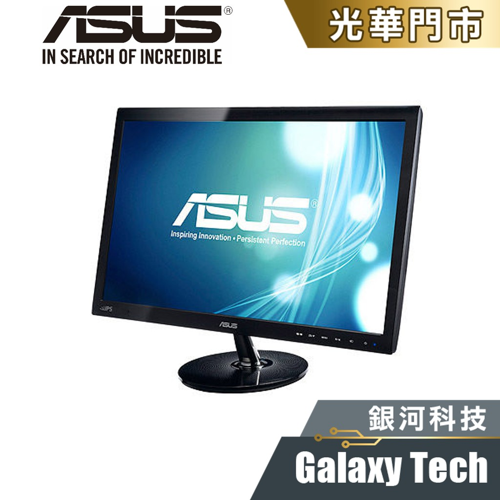 ASUS VS229NR 22吋 螢幕 IPS 支援壁掛 全新公司貨 免運附發票