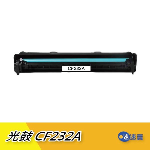 【CF232A】32A 全新環保感光鼓 感光滾筒 適 HP M148dw M203dw M227sdn CF230含稅