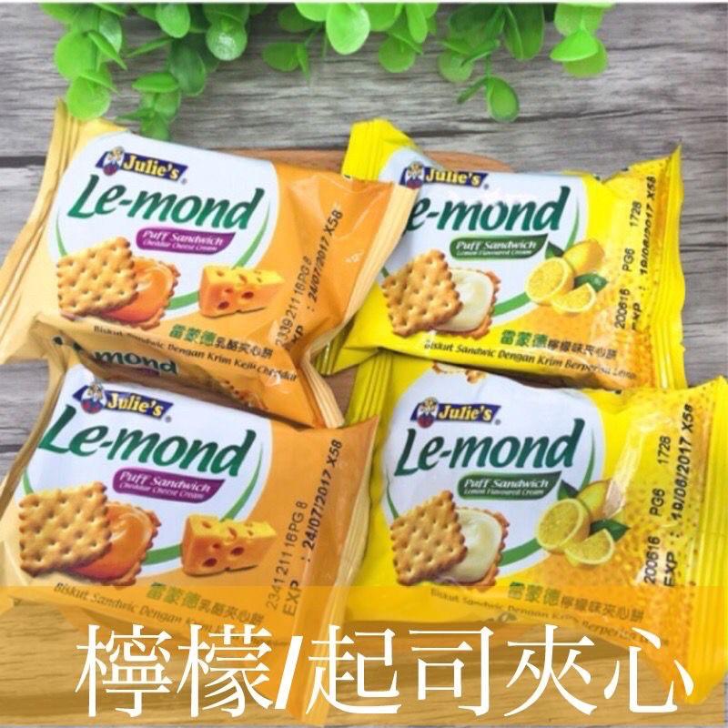 【Julie's】檸檬/起司夾心餅乾 一組3入