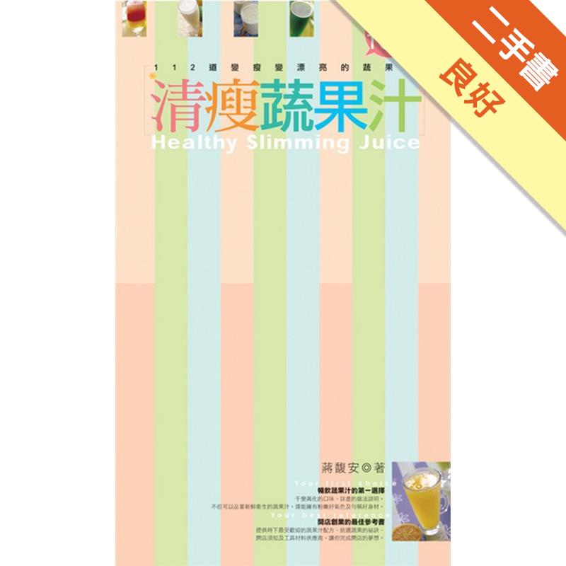 清瘦蔬果汁:112道變瘦變漂亮的蔬果汁[二手書_良好]1716
