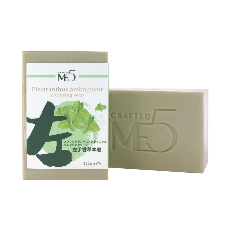 【ME5】左手香草本皂