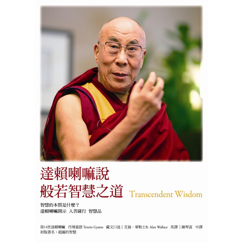 達賴喇嘛說般若智慧之道(三版)[79折]11100920821