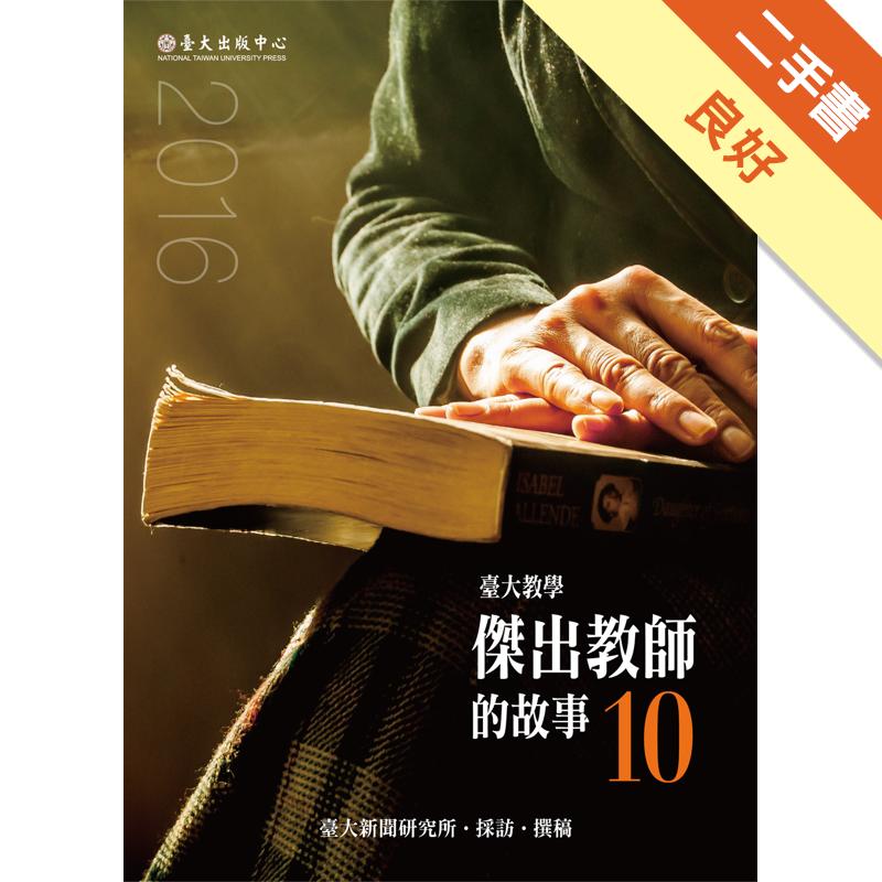 臺大教學傑出教師的故事(10) [二手書_良好] 7703