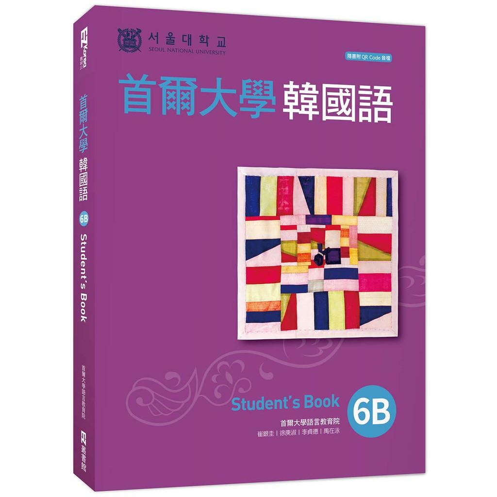 首爾大學韓國語6B(附QRCode線上音檔)<啃書>