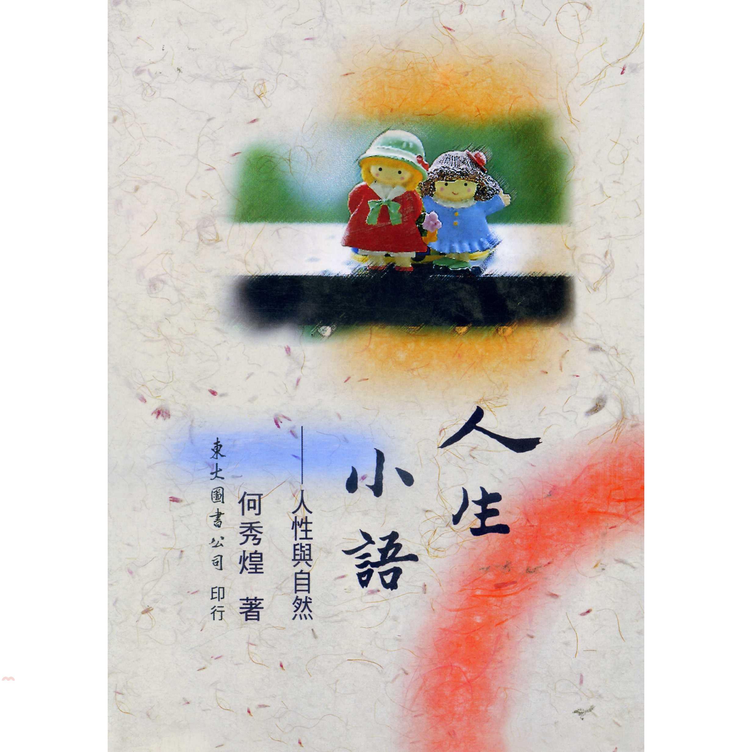 《東大》人生小語(八):人性與自然(精)(精裝)[79折]
