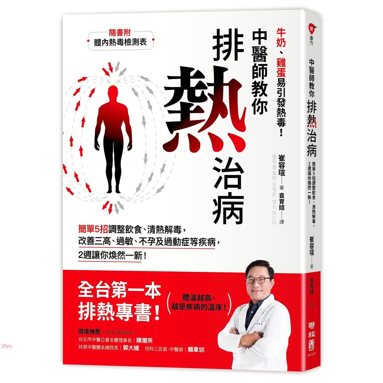 中醫師教你排熱治病:簡單5招調整飲食、清熱解毒,改善三高、過敏、不孕及過動症等疾病,2週讓你煥然一新![79折]