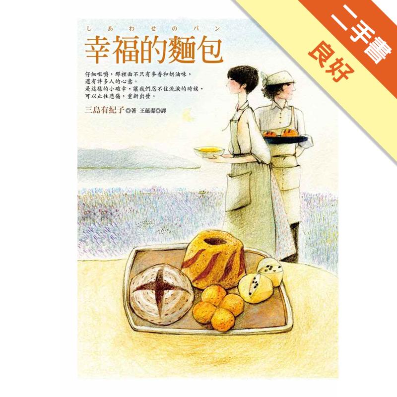 幸福的麵包[二手書_良好]2325