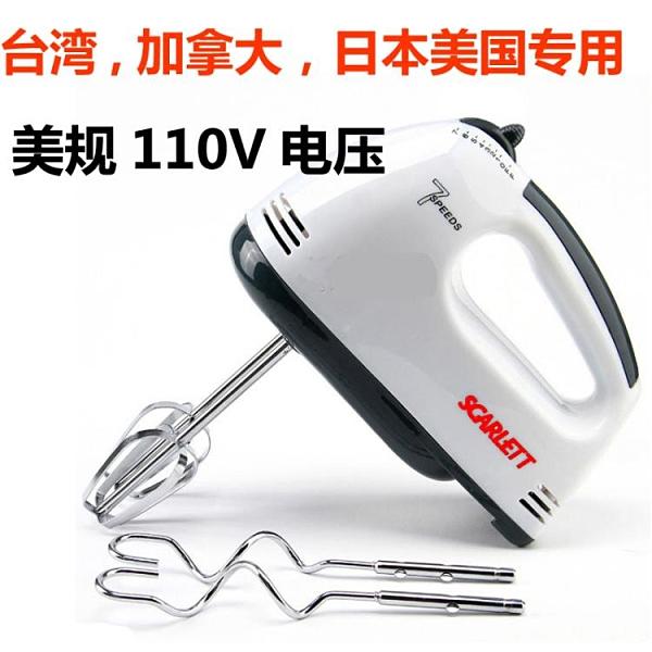出國美國日本家用小型電動打蛋器台灣110V雞蛋奶油打發機攪拌器【全館免運】