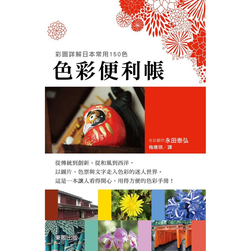 色彩便利帳 詳細解說日本傳統色彩