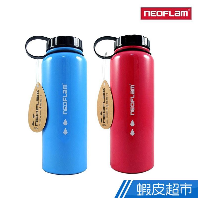 韓國NEOFLAM 304不鏽鋼運動水壺1000ml 買一送一 免運 廠商直送 現貨