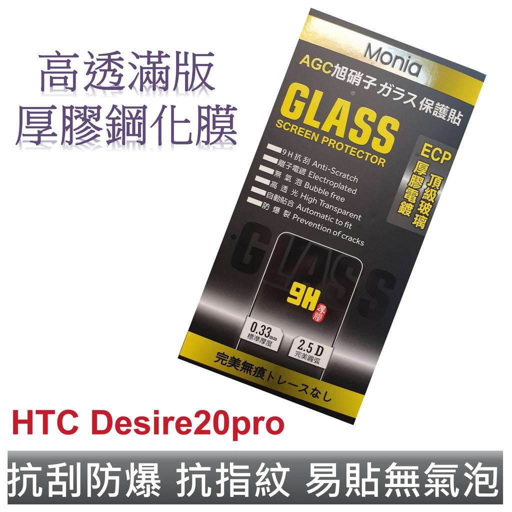 日本原裝旭硝子滿版玻璃膜 HTC Desire20pro 高透光 防指紋 抗刮防爆