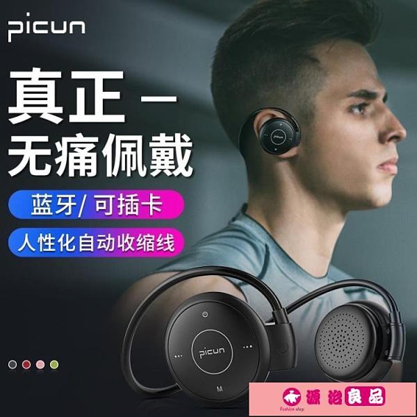 T6運動型藍芽耳機掛耳式不入耳雙耳無線男女健身跑步頭戴骨 源治良品