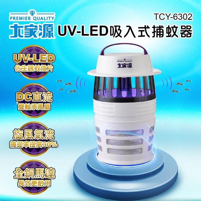 大家源 UV-LED吸入式捕蚊器/捕蚊燈 (TCY-6302) 廠商直送