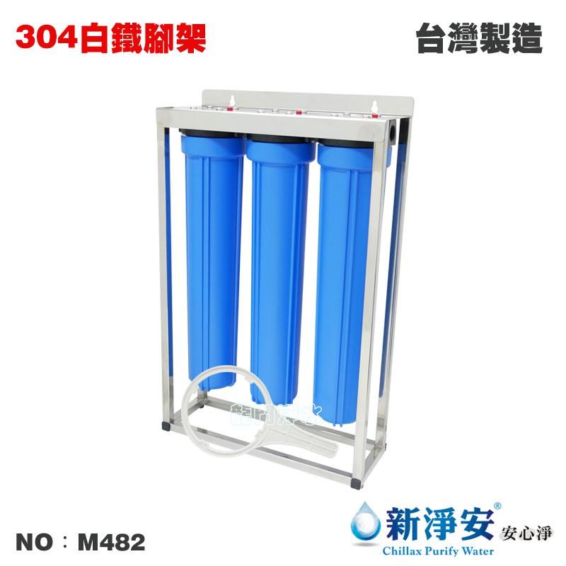 【龍門淨水】20英吋小胖三管全藍白鐵腳架濾殼組.淨水器.水塔過濾器.地下水.濾心(貨號M482)
