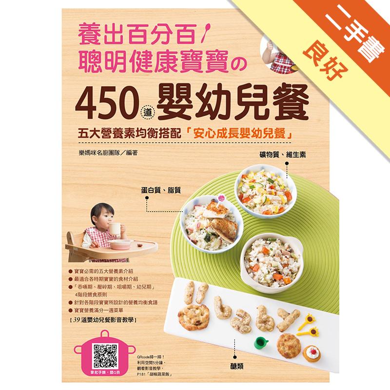 養出百分百聰明健康寶寶的450道嬰幼兒餐 [二手書_良好] 8435