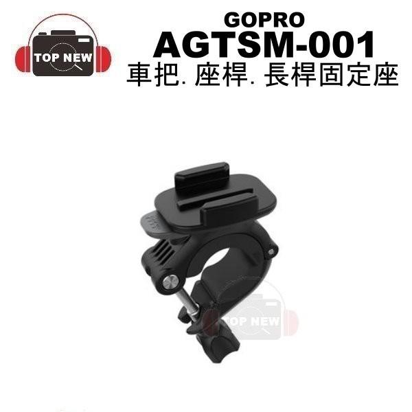 [福利品] GOPRO AGTSM-001 車把.座桿.長桿固定座 (96) 裸裝 無外盒