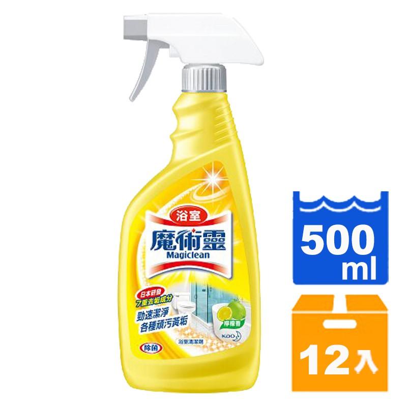 花王 魔術靈 浴室清潔劑(噴槍瓶)-檸檬香 500ml (12入)/箱【康鄰超市】