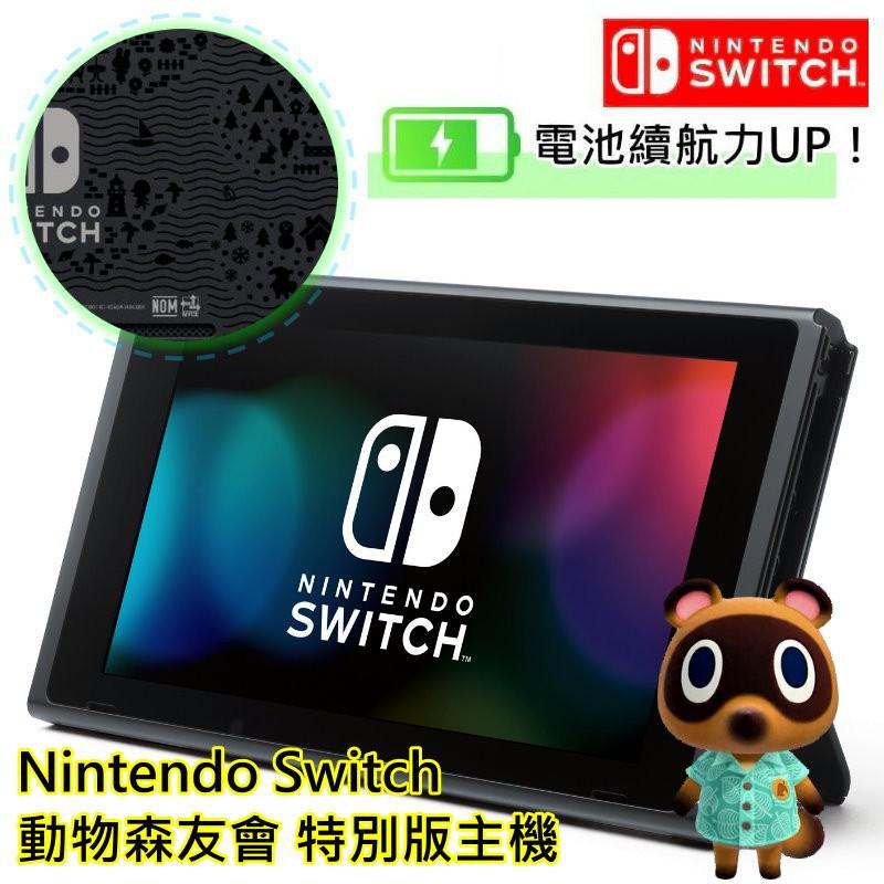 【任天堂】電力加強 Switch 森友特別版 主機本體 螢幕 6.2吋液晶【盒裝公司貨 不含JOYCON和底座】台中星光
