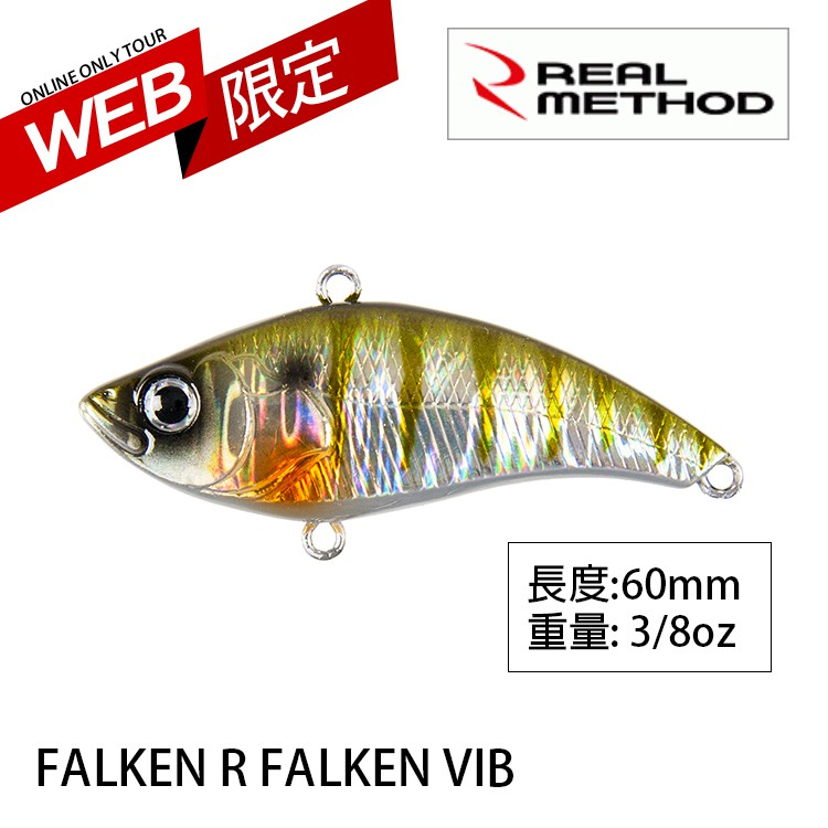 REAL METHOD FALKEN R FALKEN VIB 3/8oz [漁拓釣具] [硬餌] [WEB限定]