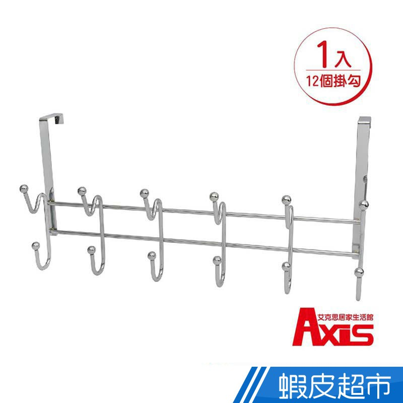 AXIS 艾克思 台灣製門後實用多勾 1入 現貨 蝦皮直送