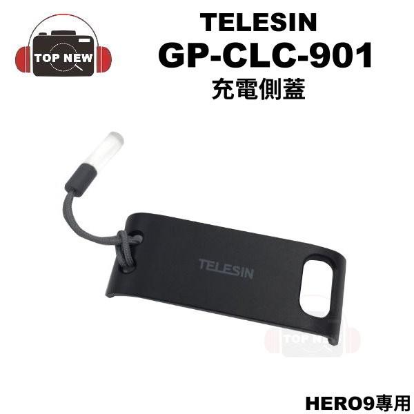 TELESIN 充電側蓋 GP-CLC-901 充電 側蓋 邊用邊充 適用 GoPro HERO 9