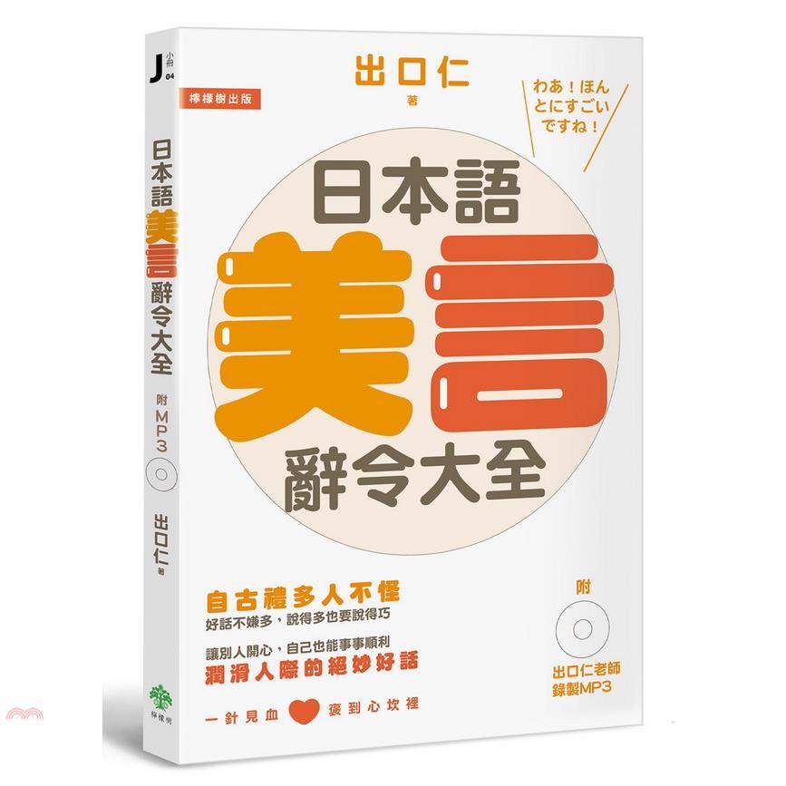 《檸檬樹》日本語美言辭令大全:潤滑人際的絕妙好話[79折]
