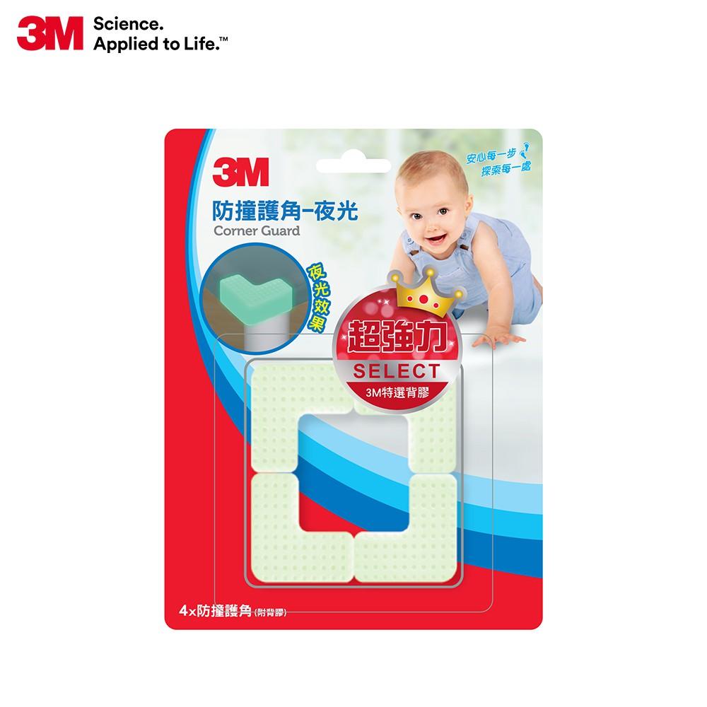 3M 兒童安全防撞護角-夜光 9913L