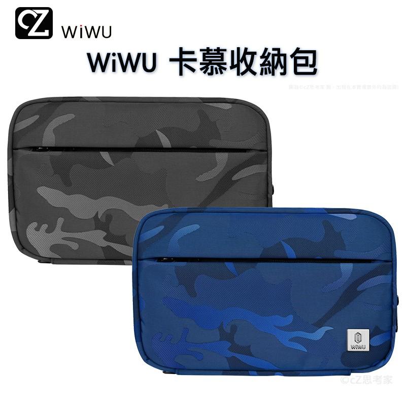 WiWU 卡慕收納包 3C包 附可拆提繩 手拿包 迷彩包 防潑水包 拉鍊包 3C收納包 配件包