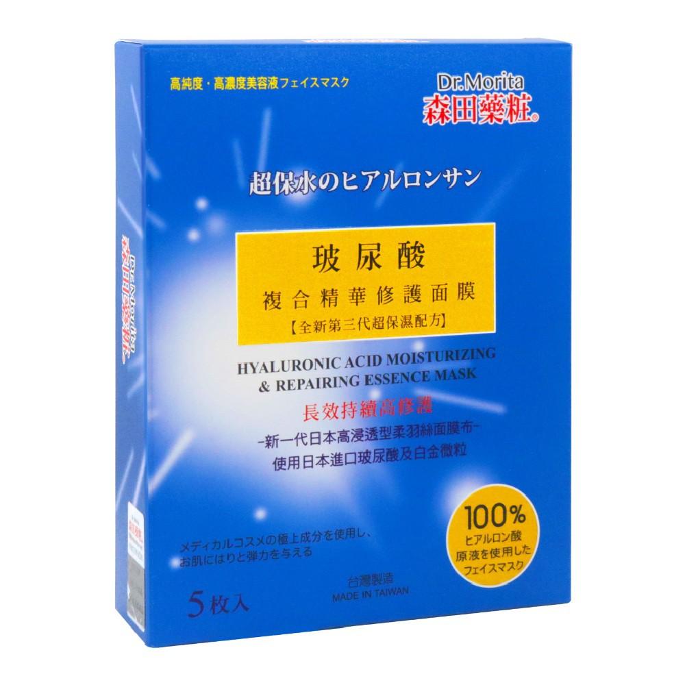 森田藥粧玻尿酸複合精華修護面膜5入【佳瑪】